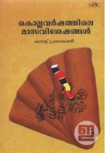 Kollavarshathile Masaviseshangal
