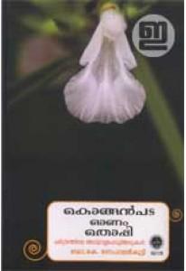 Konganpada Onam Thoppi: Charithrathile Adayalapeduthalukal