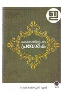 Konkani Bhasha Pravesika