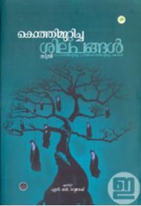 Kothi Muricha Silpangal