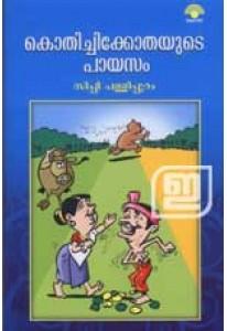 Kothichikothayude Payasam