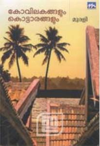 Kovilakangalum Kottarangalum