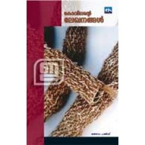 Kovilante Lekhanangal (Old Edition)