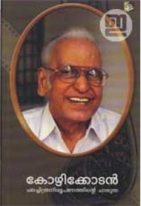 Kozhikkodan: Chalachitra Niroopanathinte Charutha