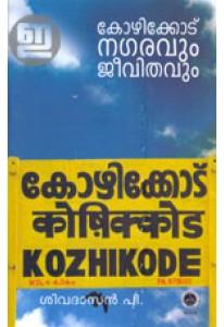 Kozhikode: Nagaravum Jeevithavum