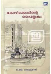 Kozhikkodinte Paithrukam