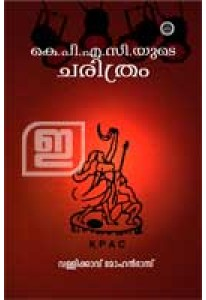 KPACyude Charithram (Old Edition)