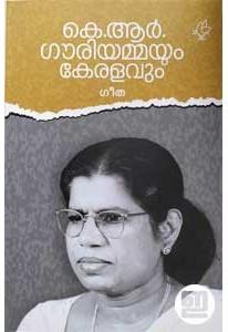 K R Gowriyammayum Keralavum