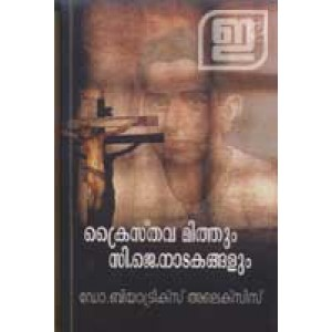 Kristhava Mythum CJ Natakangalum (Old Edition)