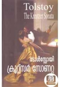 The Kreutzer Sonata (Malayalam)