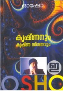 Krishnanum Krishnadarsanavum