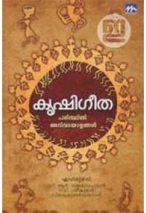 Krishigeetha: Paristhithi Arivadayalangal