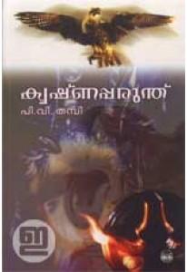 Krishnaparunth