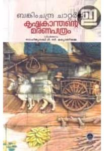 Krishnakanthante Maranapathram (Old Edition)