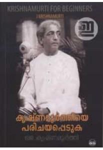 Krishnamurtiye Parichayappeduka