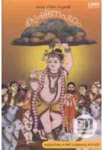 Krishnapatham