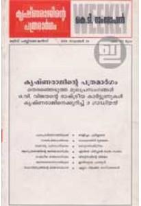 Krishnarajinte Pathramargam
