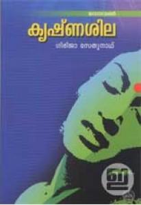 Krishnasila