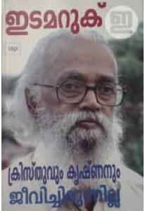 Christhuvum Krishnanum Jeevichirunnilla