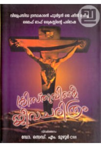 Christhuvinte Jeevacharitram