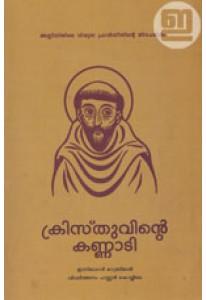 Kristhuvinte Kannadi