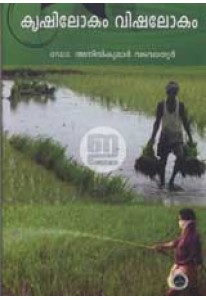 Krushilokam Vishalokam