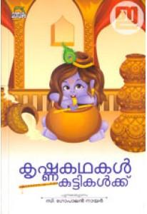 Krishnakathakal Kuttikalkku