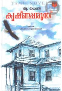 Krishnaparunthu