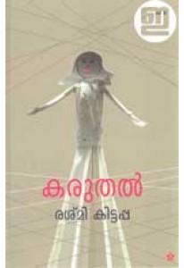 Karuthal