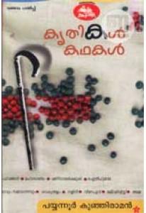 Kruthikal Kathakal