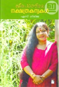 Ksheerapathathile Nakshatra Kanyakal