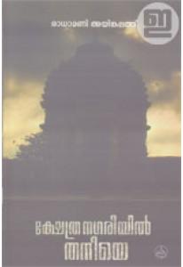 Kshetra Nagariyil Thaniye