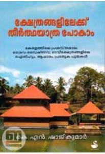 Kshetrangalilekk Theerthayathra Pokam