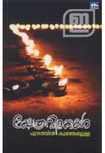 Kshethravilakkukal (Old Edition)