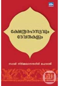 Kshetra Rahasyavum Devathakalum