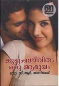 Kudumbajeevitham Oru Aamukham