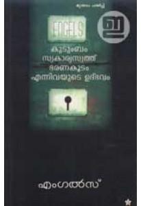 Kudumbam Swakaryaswath Bharanakoodam Ennivayude Udbhavam