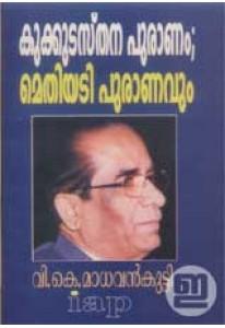 Kukkuda Sthana Puranam; Methiyadi Puranavum