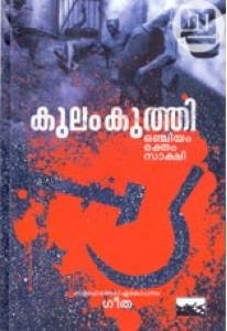 Kulamkuthi: Onchiyam Raktham Sakshi