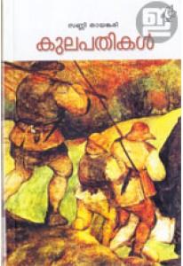 Kulapathikal
