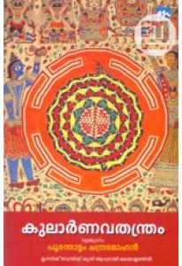 Kularnava Thantram