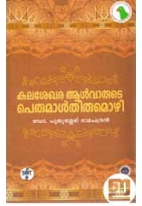 Kulasekhara Alvarude Perumal Thirumozhi