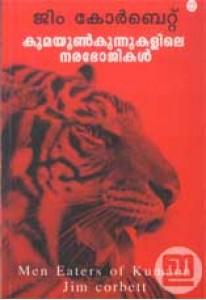 Kumaon Kunnukalile Narabhojikal