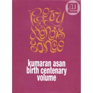 Poetry and Renaissance: Kumaran Asan Birth Centenary Volume