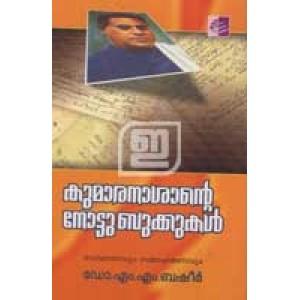 Kumaranasante Notebookukal
