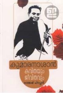 Kumaranasan: Kavithayum Jeevithavum