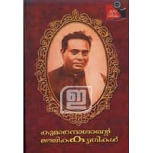 Kumaranasante Maulika Kruthikal