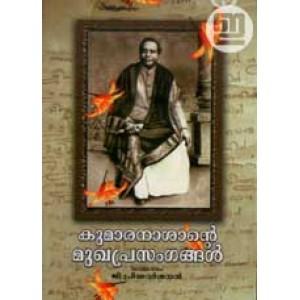 Kumaranasante Mukhaprasangangal
