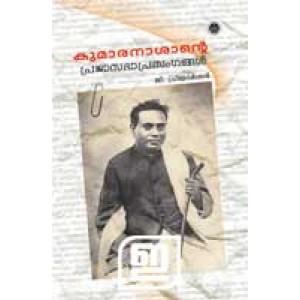 Kumaranasante Praja Sabha Prasangangal