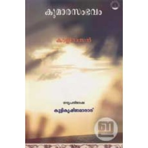 Kumarasambhavam (Commentray by Marar)